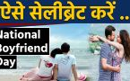 National boyfriend day को ऐसे बनाए  Special