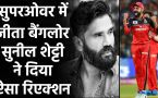 IPL 2020: Suniel Shetty shares Hilarious Tweet after Kohli-led RCB win against MI
