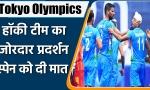 Tokyo Olympics, Hockey: India beats Spain 3-0, Rupinder Pal Singh scores brace