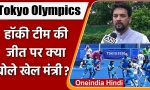 Tokyo Olympics 2020: Anurag Thakur expressed happiness over victory of the Indian men hockey team