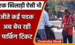 चंडीगढ़: बीमार पिता के लिए बॉक्सर रितु ने छोड़ सपना पार्किंग में काट रहीं पर्चियां