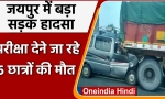 A horrific road accident in Jaipur, trailer-van crowd, 6 people going to take REET exam died