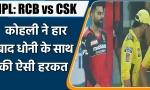 IPL 2021, RCB vs CSK: Virat Kohli and MS Dhoni's video went viral after RCB's defeat
