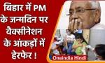 Bihar: Data rigged to show more vaccination on PM Modi's birthday