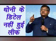 रविशंकर का दावा धोनी के आधार की डिलेट नहीं हुई लीक, देखें विडियो