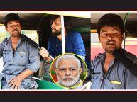 प्रधानमंत्री नरेन्द्र मोदी से नाराज़ ऑटो वाले ने निकाली अपनी भड़ास