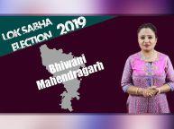 लोकसभा चुनाव 2019: जानें हरियाणा के भिवानी महेंद्रगढ़ निर्वाचन क्षेत्र का इतिहास