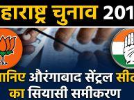 महाराष्ट्र विधानसभा चुनाव: जानिए औरंगाबाद सेंट्रल  सीट के सियासी समीकरण