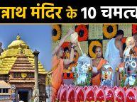 जगन्नाथ मंदिर के ये 10 चमत्कार कर देंगे हैरान, देखें वीडियो
