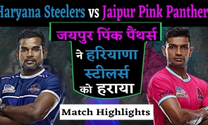 जयपुर पिंक पैंथर्स ने लगाई जीत की हैट्रिक, हरियाणा को 37-21 से हराया