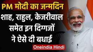 पीएम मोदी का आज जनमदिन,अमित शाह,राहुल गांधी समेत कई दिग्गजों ने दी बधाई