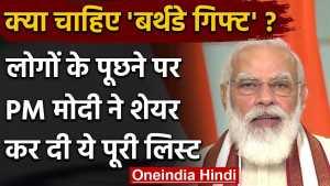 पीएम मोदी से लोगों ने पूछा बर्थडे गिफ्ट में क्या चाहिए, प्रधानमंत्री ने शेयर की लिस्ट