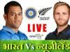 मोहाली वन-डे-Live: भारत ने न्यूजीलैंड को 7 विकेट से हराया