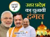 उत्तर प्रदेश चुनाव 2017: भाजपा ने जारी की उम्मीदवारों की पहली लिस्ट