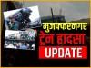 मुजफ्फरनगर रेल हादसा LIVE: 23 की मौत, 65 गंभीर रूप से घायल