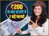 सितंबर की शुरुआत में आएगा 200 रुपए का नोट, होंगे ये 2 फायदे