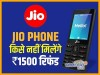 अगर की ये गलती, तो jio phone के सिक्योरिटी वाले 1500 रुपए 3 साल बाद भी नहीं मिलेंगे वापस