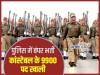 Bihar Police/Constable Exam 2017: एडमिट कार्ड जारी, डाउनलोड करने के लिए लॉगिन करें csbc.bih.nic.in