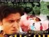 भोजपुरी फिल्म एक्टर की असामयिक मौत, तालाब में मिली लाश