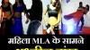 VIDEO: अश्लील ठुमकों के साथ लेडी MLA के सामने नए साल का जश्न
