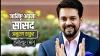 Anurag Thakur: भाजपा संगठन से संसद और क्रिकेट से लेकर सरहद तक, ऐसा शानदार है सफर
