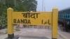 बांदा: घर से लापता किशोरी का क्षत-विक्षत शव रेलवे ट्रैक पर मिला, परिजनों ने जताई रेप की आशंका