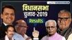 डेलीहंट आपके लिए लेकर आएगा, विधानसभा चुनाव 2019 के सबसे तेज अपडेट्स और व्यापक कवरेज