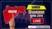 Shirdi Election Results 2019 : शिरडी विधानसभा चुनाव परिणाम