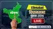 Ellenabad Election Results 2019 LIVE:ऐलनाबाद विधानसभा चुनाव परिणाम