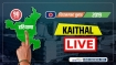 Kaithal Election Results 2019 LIVE: कैथल विधानसभा चुनाव परिणाम
