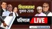 Maharashtra & Haryana Election Results 2019 Live: आज घोषित होंगे महाराष्ट्र और हरियाणा के चुनाव नतीजे