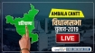 Ambala Cantt Election Result 2019 Live: अंबाला कैंट सीट विधानसभा चुनाव परिणाम