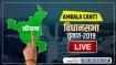 Panchkula Election Result 2019 Live: पंचकुला सीट विधानसभा चुनाव परिणाम