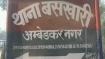 अंबेडकरनगर: दलित युवक ने खेत से तोड़ लिया गन्ना तो दबंगों ने पीट-पीटकर उतारा मौत के घाट, दो गिरफ्तार