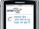 न्यूजहंट के जरिए मोबाइल पर पढ़ें हिंदी खबरें