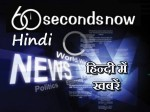 Download 60 Seconds Now App For Speed News In Hindi