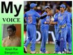 My Voice: राजनीति नहीं खेल पर ध्यान दो टीम इंडिया