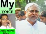 My Voice: बिहार में कांटे की ताज, सोने का सिंहासन