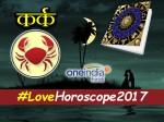 Cancer Love Horoscope 2017: औसत रहेगी कर्क राशि वालों की लव लाइफ