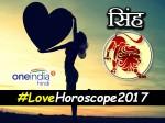Leo Love Horoscope 2017: अच्छी होगी सिंह राशि वालों की लव लाइफ