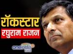 रघुराम राजन: रॉकस्टार इमेज वाले पूर्व RBI गवर्नर के बारे में खास बातें
