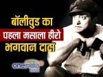 भगवान दादा: भारतीय सिनेमा की मसालेदार शख्सियत