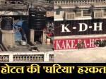 VIDEO: दिल्ली के इस मशहूर होटल में पैर से गूंथा जाता था आटा, पड़ा छापा