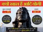भगवान शिव की फीट ऊंची आदि योगी प्रतिमा की खास बातें
