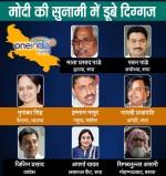 विधानसभा चुनाव 2017: 'मोदी सुनामी' में बह गए ये दिग्गज