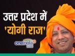 योगी आदित्यनाथ बने यूपी के मुख्यमंत्री, जानिए कौन-कौन बना मंत्री