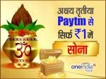 अक्षय तृतीया के शुभ अवसर पर सिर्फ 1 रुपए में पेटीएम से खरीदें सोना, जानिए कैसे