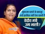 इस्तीफा देकर 13 साल पहले की गलती नहीं करना चाहती हैं उमा भारती