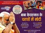VIDEO: केदारनाथ धाम के कपाट खुले, पीएम नरेंद्र मोदी ने की पूजा