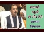 यूपी: शिक्षा व्यवस्था सुधारने के लिए सरकारी स्कूलों को गोद लेंगे BJP विधायक